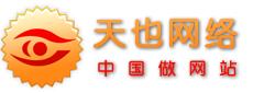上海天也网络科技有限公司