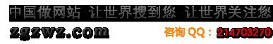 中国做网站,让世界关注您,让世界搜到您!